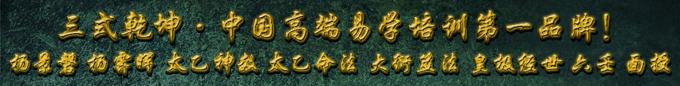 北京三式乾坤研究院 三式乾坤易学培训 杨景磐易学培训 杨霁晖易学培训 北京周易培训班 深圳周易培训班